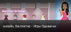 онлайн, бесплатно - Игры Одевалки