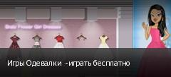 Игры Одевалки  -играть бесплатно