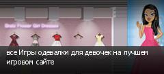 все Игры одевалки для девочек на лучшем игровом сайте