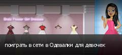 поиграть в сети в Одевалки для девочек