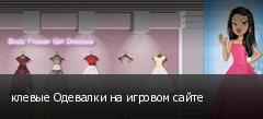 клевые Одевалки на игровом сайте