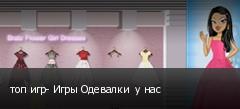 топ игр- Игры Одевалки  у нас