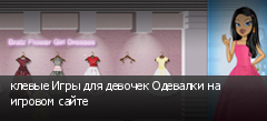 клевые Игры для девочек Одевалки на игровом сайте