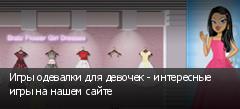 Игры одевалки для девочек - интересные игры на нашем сайте