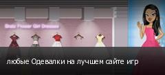 любые Одевалки на лучшем сайте игр