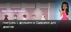 поиграть с друзьями в Одевалки для девочек
