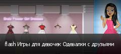 flash Игры для девочек Одевалки с друзьями