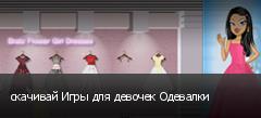 скачивай Игры для девочек Одевалки