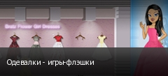 Одевалки - игры-флэшки