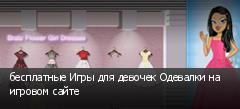 бесплатные Игры для девочек Одевалки на игровом сайте