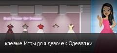 клевые Игры для девочек Одевалки