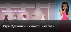 Игры Одевалки  - скачать и играть