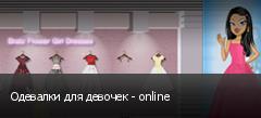 Одевалки для девочек - online