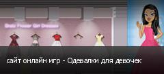 сайт онлайн игр - Одевалки для девочек