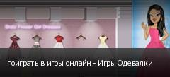 поиграть в игры онлайн - Игры Одевалки