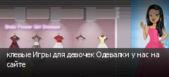 клевые Игры для девочек Одевалки у нас на сайте