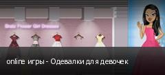 online игры - Одевалки для девочек