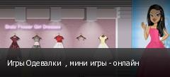 Игры Одевалки  , мини игры - онлайн
