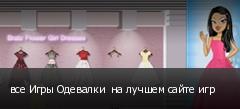 все Игры Одевалки  на лучшем сайте игр