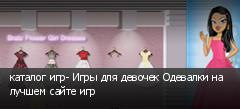 каталог игр- Игры для девочек Одевалки на лучшем сайте игр