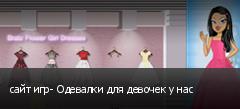 сайт игр- Одевалки для девочек у нас