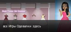 все Игры Одевалки  здесь