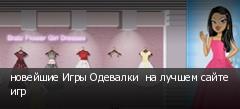 новейшие Игры Одевалки  на лучшем сайте игр