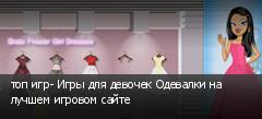 топ игр- Игры для девочек Одевалки на лучшем игровом сайте