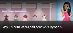 игры в сети Игры для девочек Одевалки