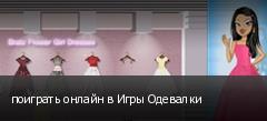 поиграть онлайн в Игры Одевалки