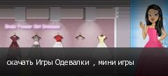 скачать Игры Одевалки  , мини игры