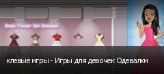 клевые игры - Игры для девочек Одевалки