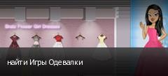найти Игры Одевалки