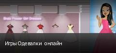 Игры Одевалки  онлайн