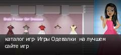 каталог игр- Игры Одевалки  на лучшем сайте игр