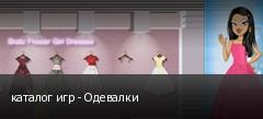 каталог игр - Одевалки