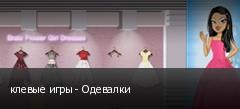клевые игры - Одевалки
