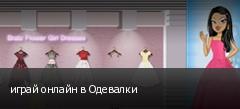 играй онлайн в Одевалки