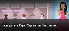 поиграть в Игры Одевалки  бесплатно