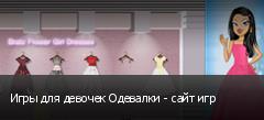 Игры для девочек Одевалки - сайт игр