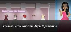 клевые игры онлайн Игры Одевалки