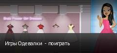 Игры Одевалки  - поиграть