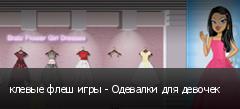 клевые флеш игры - Одевалки для девочек