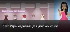 flash Игры одевалки для девочек online