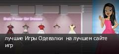 лучшие Игры Одевалки  на лучшем сайте игр