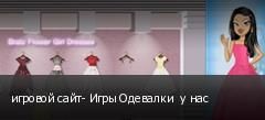 игровой сайт- Игры Одевалки  у нас
