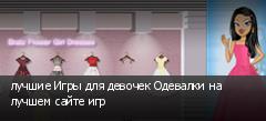 лучшие Игры для девочек Одевалки на лучшем сайте игр
