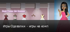 Игры Одевалки  - игры на комп
