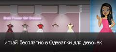 играй бесплатно в Одевалки для девочек