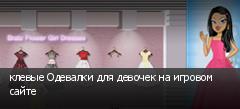 клевые Одевалки для девочек на игровом сайте